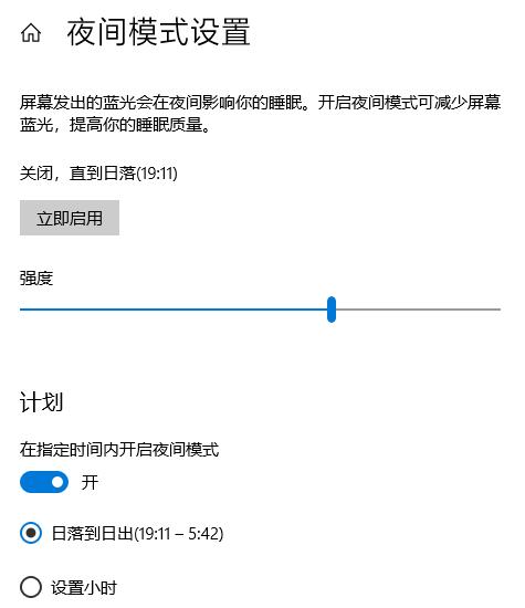 【桌面保护眼睛软件】用这软件,让你的眼睛更加安全插图(1)