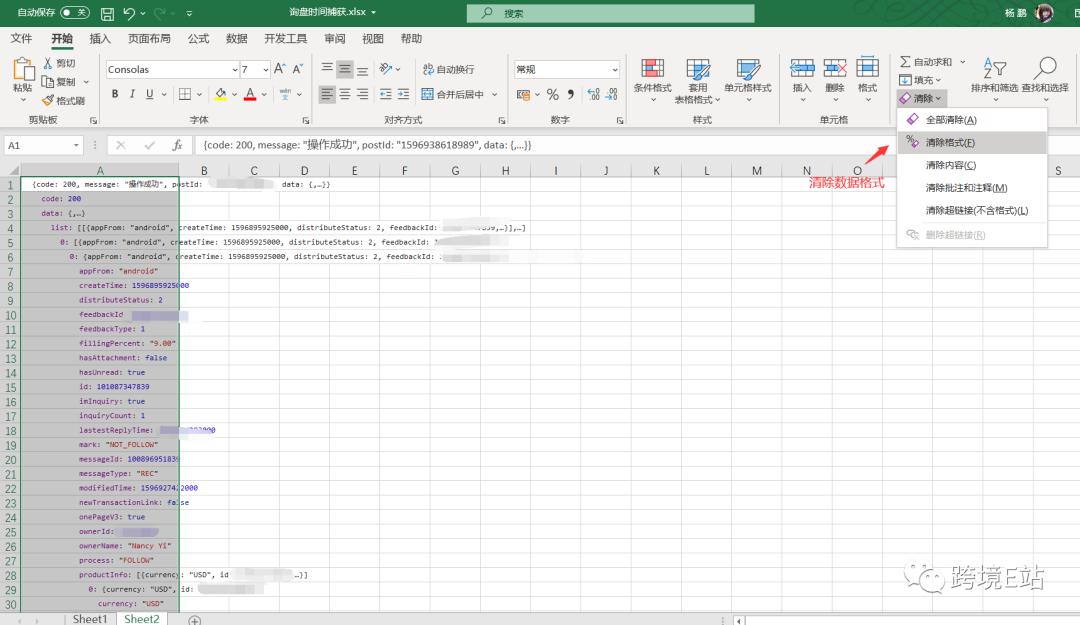 [技术向]通过审查元素工具导出国际站询盘时间数据表插图(4)