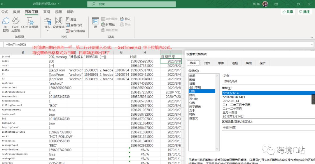 [技术向]通过审查元素工具导出国际站询盘时间数据表插图(9)