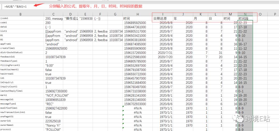 [技术向]通过审查元素工具导出国际站询盘时间数据表插图(10)