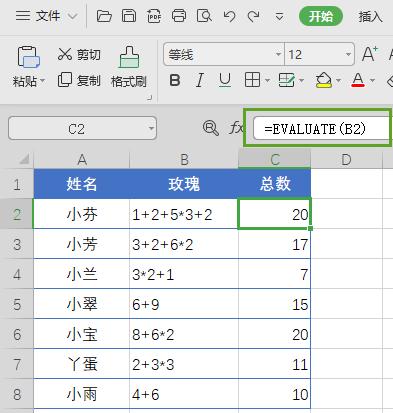 文本算式,你会处理了吗?插图(3)