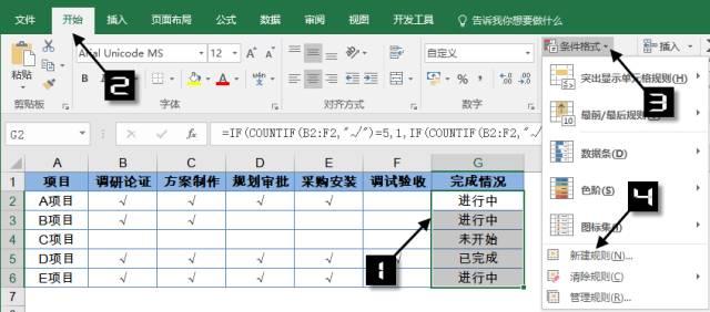 条件格式高能应用:标记项目进度插图(4)