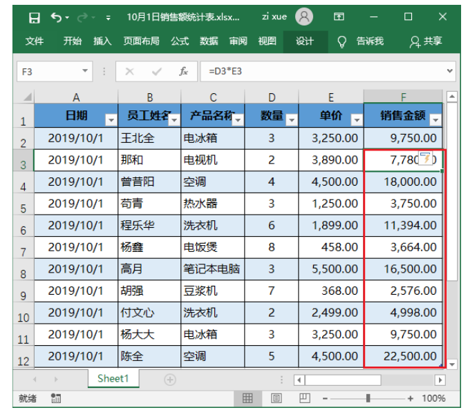 掌握这两大法宝,让Excel公式计算效率翻一番!插图(1)