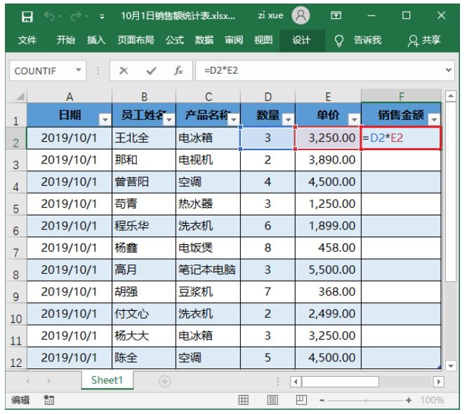 掌握这两大法宝,让Excel公式计算效率翻一番!插图