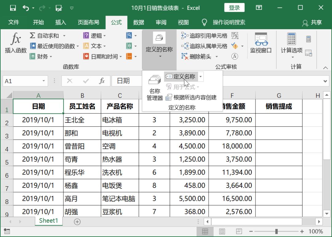 掌握这两大法宝,让Excel公式计算效率翻一番!插图(4)