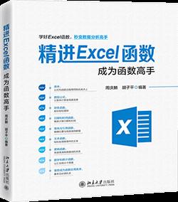 掌握这两大法宝,让Excel公式计算效率翻一番!插图(9)