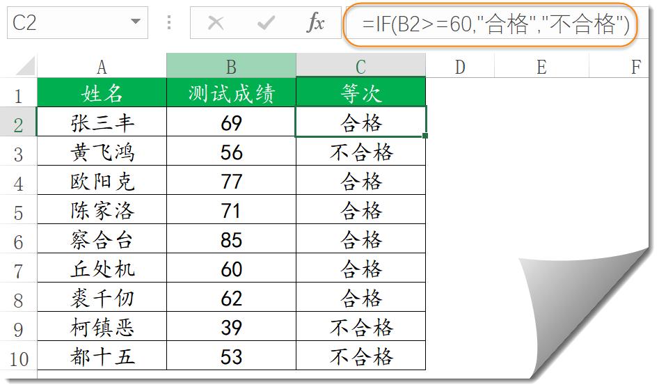 一组常用Excel函数公式,每天进步一点点插图(5)