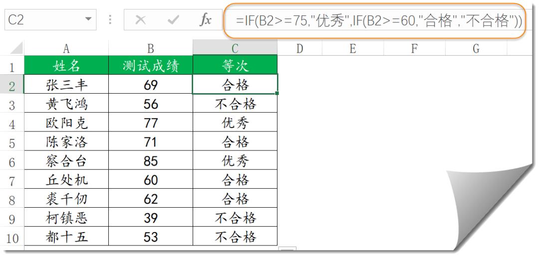一组常用Excel函数公式,每天进步一点点插图(6)