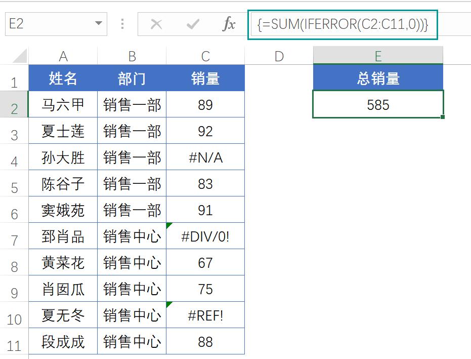 数据包含错误值,要想求和怎么办?插图(1)