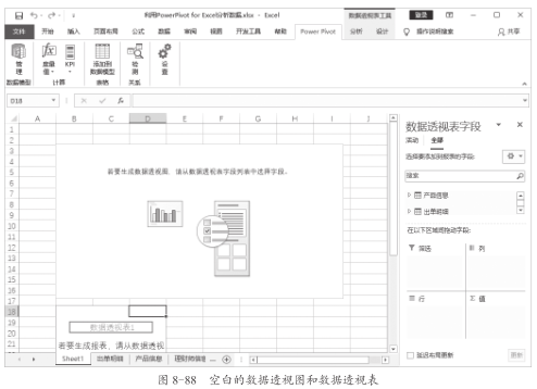 "实用·技巧之用""Power Pivot for Excel""分析数据插图(10)"