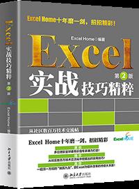 书单 | Excel Home论坛精华都在这,限量优惠码,福利在文末!插图(1)