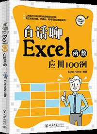书单 | Excel Home论坛精华都在这,限量优惠码,福利在文末!插图(3)