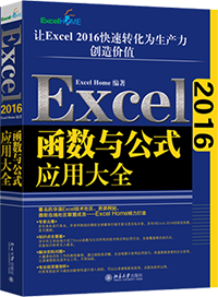 书单 | Excel Home论坛精华都在这,限量优惠码,福利在文末!插图(5)
