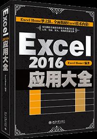 书单 | Excel Home论坛精华都在这,限量优惠码,福利在文末!插图(4)