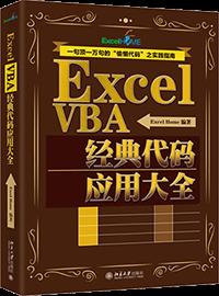 书单 | Excel Home论坛精华都在这,限量优惠码,福利在文末!插图(7)