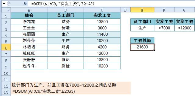 多条件统计很简单,月薪起步两千三插图(8)