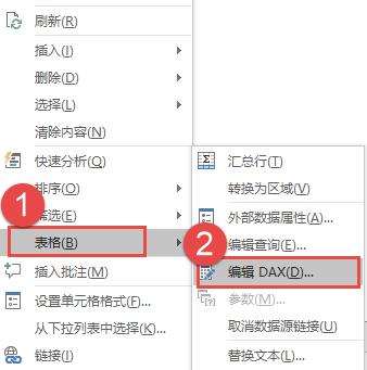 多表查询汇总中的DAX语言应用插图(3)