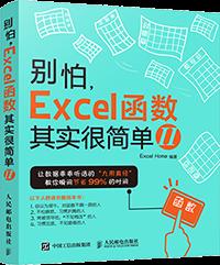书单 | 高效办公常用工具书推荐,限量优惠码,福利在文末!插图(1)