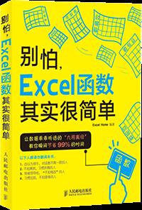 书单 | 高效办公常用工具书推荐,限量优惠码,福利在文末!插图(2)