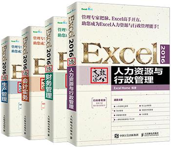 书单 | 高效办公常用工具书推荐,限量优惠码,福利在文末!插图(4)