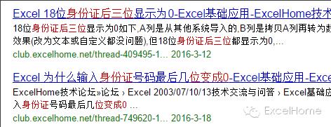 初学Excel,这五个难题你遇到过吗?插图