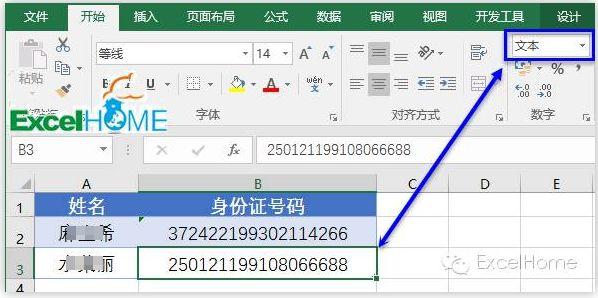 初学Excel,这五个难题你遇到过吗?插图(2)