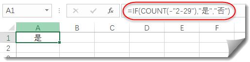 10分钟,学会21个Excel日期函数插图(16)