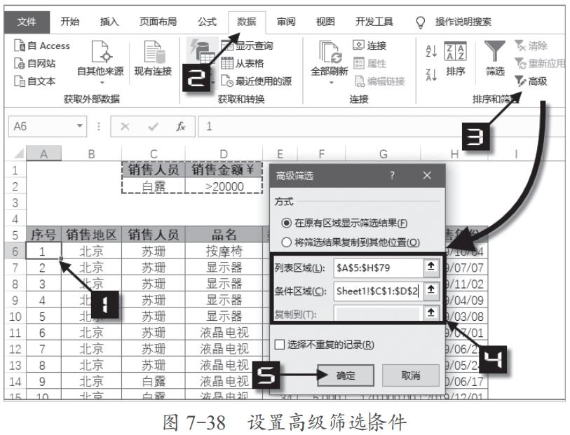 一招鲜,吃遍天之五:高级筛选,实现个性化筛选设置插图(2)