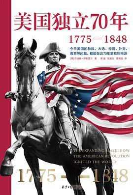 美国独立70年