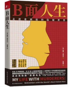 B面人生——「epub」「mobi 」「azw3」「pdf」免费下载插图
