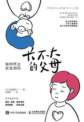 长不大的父母——「epub」「mobi 」「azw3」「pdf」免费下载插图