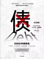 债:5000年债务史