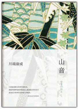 山音(2021年版修订版)