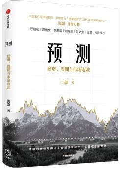 预测:经济、周期与市场泡沫