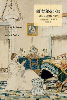 阅读浪漫小说:女性,父权制和通俗文学