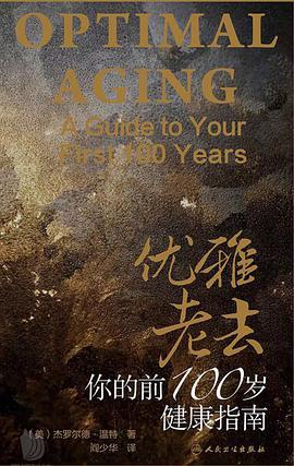 优雅老去:你的前100岁健康指南