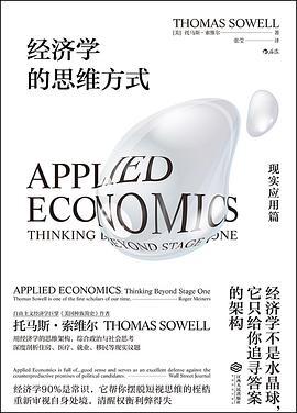经济学的思维方式现实应用篇