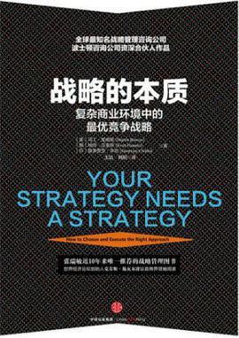 战略的本质:复杂商业环境中的最优战略——「epub」「mobi 」「azw3」「pdf」免费下载插图