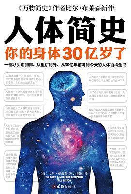 人体简史:你的身体30亿岁了