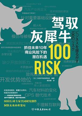 驾驭灰犀牛:抓住未来10年商业风险下的潜在机遇