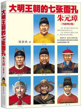 大明王朝的七张面孔:朱元璋+终结篇