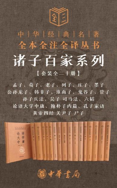 诸子百家系列全12册 中华书局