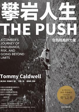 攀岩人生:自我超越的力量
