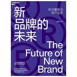 新品牌的未来