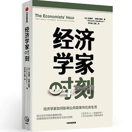 经济学家时刻