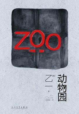 动物园 [日]乙一