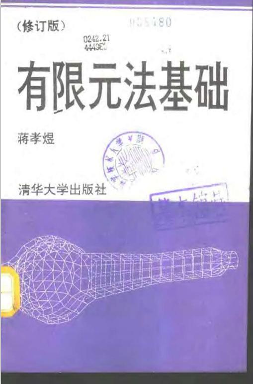 有限元法基础(修订版)