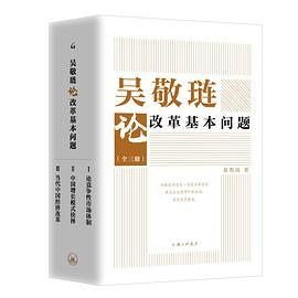 吴敬琏论改革基本问题——「epub」「mobi 」「azw3」「pdf」免费下载插图