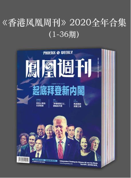 《香港凤凰周刊》2020年全年合集(1-36期)