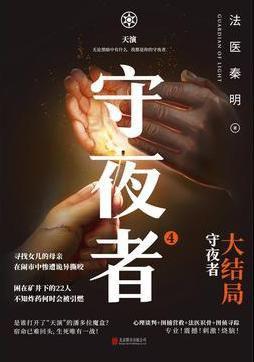 守夜者4:天演 - 法医秦明